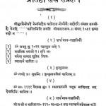 Pratishtha-lekh- Sangrah Part -1 by महोपाध्याय विनय सागर - Mahopadhyaya Vinay Sagar