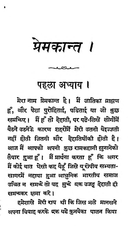 Book Image : प्रेमकांत  - Premkant