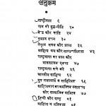 Pri Preksh by जैनेन्द्र कुमार - Jainendra Kumar