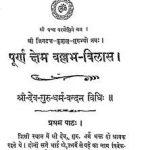Purna Shem Vallabh-vilas by देव गुरु धर्म वंदन - Dev Guru Dharm Vandan