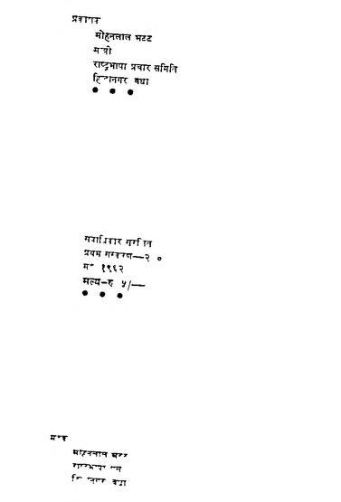 Book Image : राष्ट्र भाषा परिवार ग्रंथ - Raashtr Bhasha Parivar Granth