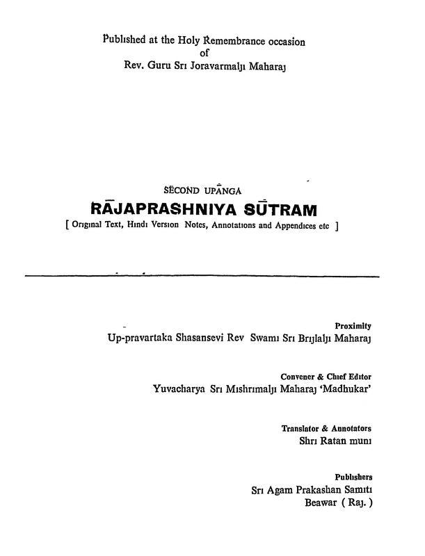 Book Image : राज़प्रश्नसूत्रं - Rajprashneysutram