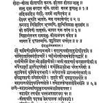 Rasikapriyau00a0u00a0 by खेमराज श्री कृष्णदास - Khemraj Shri Krishnadas