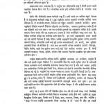 Riksookta Vaijyantee by श्री सायणाचार्य - Shri Sayanacharya