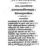 Sabhashyatatwarthadhigamsutram by रायचन्द्र जैन -raychandra jain