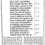 Sachitra Mahabharat Bhasha Tika Ank-iv by माधव शास्त्री भण्डारी - Madhav Shastri Bhandari