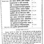 Sachitra Mahabharat Bhasha Tika Ank-v by माधव शास्त्री भण्डारी - Madhav Shastri Bhandari