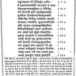 Sachitra Mahabharat Bhasha Tika Karnava Parva by माधव शास्त्री भण्डारी - Madhav Shastri Bhandari