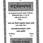 Sadarmmandnam by जवाहरलाल आचार्य - Jawaharlal Acharya