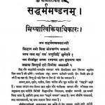 Saddarmandanm by जवाहिरलाल जी महाराज - Jawahirlal Ji Maharaj