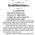 Sadhmarmandam by हुक्मीचंद जी -Hukmichand Ji