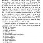 Sadhmarpundrik by डॉ. राम मोहन दस - Dr. Ram Mohan Das