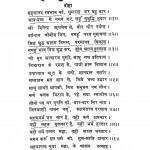 Sahaj Sukh  Shadhan by शीतल प्रसाद - Sheetal Prasad
