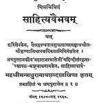 Sahitya Vaibhavam Vol.-ii by श्री माथुरनाथ शास्त्री - Shree Mathurnath Shastri