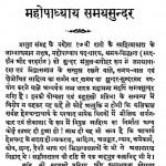 Samayasunder Kriti Kusumanjali by हजारीप्रसाद द्विवेदी - Hajariprasad Dwivedi