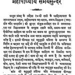 Samyasunder-krati-kusumanjali by हजारीप्रसाद द्विवेदी - Hajariprasad Dwivedi