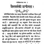 Sanatanjain Dharm by चम्पतराय जैन - Champataray Jain