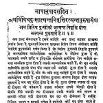 Sankhya Darshnan by श्री कृष्णा दास - Shree Krishna Daas