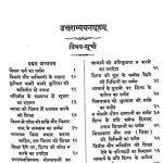 Sanskarti Aatam Gyan Utradyayan Sutram Part -1 by श्री आत्माराम जी - Sri Aatmaram Ji