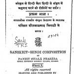 Sanskrit Hindi Composition Bhag-1 by पंडित सीताल प्रसाद - Pandit Sital Prasad