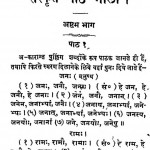 Sanskrit Swayam Shikshak Part-viii by दामोदर सातवलेकर - Damodar Satavlekar