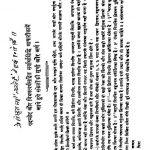 Sarvarth Sidhi Vrati Khand-1 Ka-1 Adhyay Ka Bhag-1 by अज्ञात - Unknown