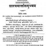 Sastravarta - Samuchya by श्री हरी बहद्रसूरी महाराज - Shri Hari Bahadrasuri Maharaj