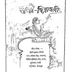 Sati Chitravali by अज्ञात - Unknown