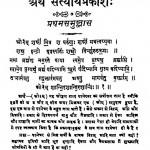 Satyarth Prakash by मद्दयानन्द सरस्वती - Maddayanand Saraswati