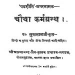 Shadshiti Aparnamak Chowtha Karmgranth by श्री देवेन्द्र सूरी - Shree Devendra Suri