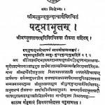 Shatprabhritadisangrah by कुन्दकुन्द - Kundkund