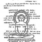 Shraman Sanskriti Manaveer Jayanti Bhag 2 by श्री नाथूलाल व्यास - Shri Nathu Lal Vyas