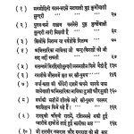 Shrangar Shatak by बाबू हरिदास वैध - Babu Haridas Vaidhya
