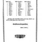 Shri Abhidan Rajendra Kosh Vol-iv by विजयराजेन्द्र सूरीश्वरजी - Vijayrajendra surishwarji