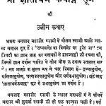 Shri Gyatadharam Kathaga Sutra Ki Unnis Kathay by मेघकुमार - Meghkumar