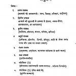 Shri Jaymalla Kavya Kirtilata by गोपीकृष्ण - GopiKrishna