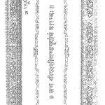 Shri Kashikhand Purvardh by सिद्धिनाथ त्रिवेदी - Siddhinath Trivediसिद्धिनाथ त्रिवेदी - सिद्धिनाथ त्रिवेदी