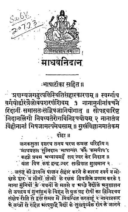 Shri Madhav Nidhan by मुंशी नवल किशोर जी - Munshi Naval Kishor Ji