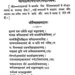 Shri Madwalmiki Ramayan Balkand I by चतुर्वेदी द्वारकाप्रसाद शर्मा - Chaturvedi Dwarkaprasad Sharma