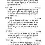 Shri Madwalmiki Ramayan Kishkindhakand V by चतुर्वेदी द्वारका प्रसाद शर्मा - Chaturvedi Dwaraka Prasad Sharma