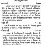Shri Madwalmiki Ramayan Utrakand Purvardh Ix by द्वारका प्रसाद - Dwarka Prasad