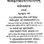 Shri Madwalmiki Ramayan Uttrardh Iii by द्वारका प्रसाद - Dwarka Prasad