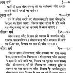 Shri Madwalmiki Ramayan Uttrardh Iv by द्वारका प्रसाद - Dwarka Prasad