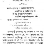 Shri Mahaveer Satu by अज्ञात - Unknown
