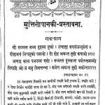 Shri Mukti Sopan Guansithan Rohini by अमोलख ऋषिजी - Amolakh Rishijee