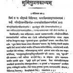 Shri Muni Suvrat Kavya by के० भुजबली शास्त्री - K. Bhujwali Shastri