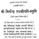 Shri Nirvaan Lakshamipati Stuti by सुजनोत्तम वोपणा कवी - Sujnottam Vopanna Kavi