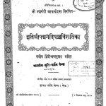 Shri Padmanandi Panchavinshatika by गजाधरलालजी - Gajadharlal Ji