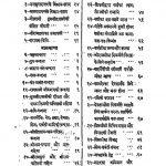 Shri Ramcharit Manas by गोस्वामी तुलसीदास - Goswami Tulsidasहनुमान प्रसाद पोद्दार - Hanuman Prasad Poddar