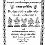 Shri Sahatra Giti by श्री शंकराचार्य - Shri Shankaracharya